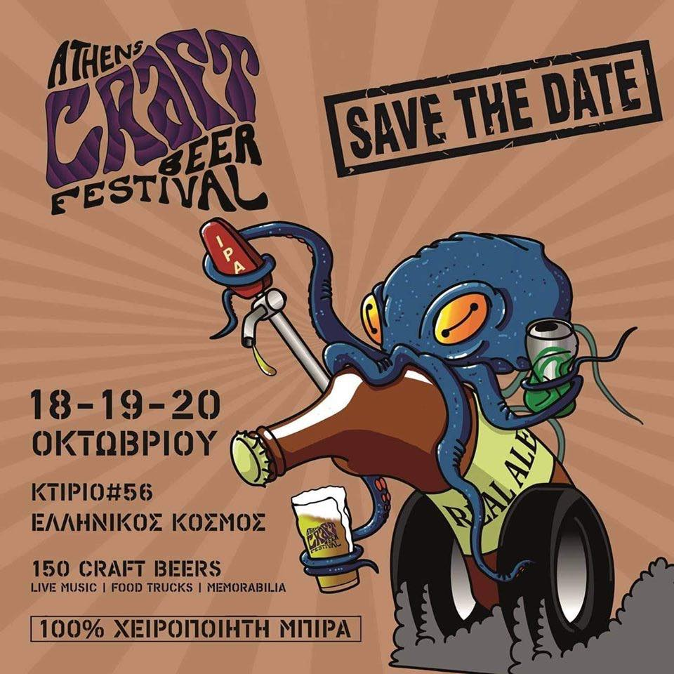 1ο Athens Craft Beer Festival ~ Η Μαρμίτα θα είναι εκεί!